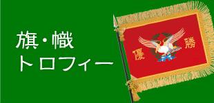 旗・幟・トロフィー